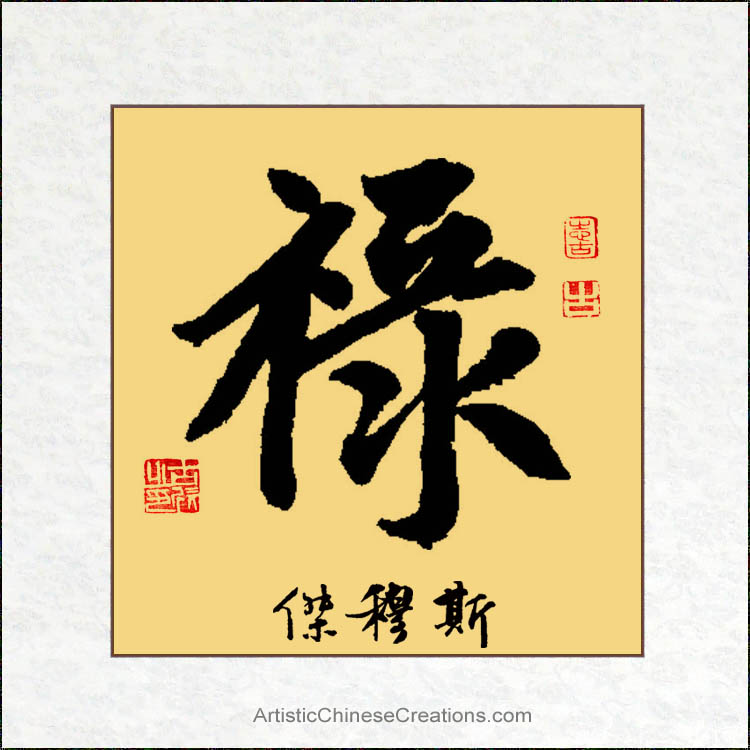 Custom chinese calligraphy wealth symbol name