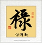 Custom Chinese Calligraphy - Wealth Symbol + Chinese Name Translation #6