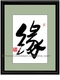 Framed Chinese Art - Fate #173