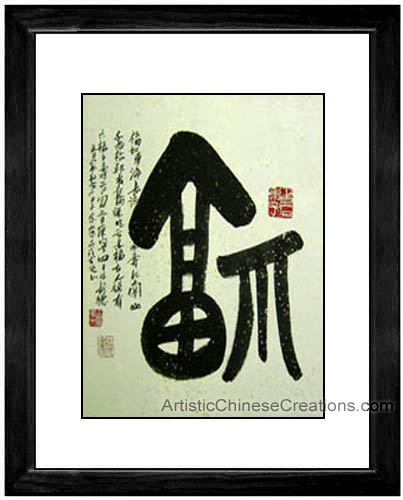 Framed Chinese Calligraphy Good Fortune Asian Framed