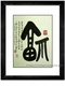 Framed Chinese Calligraphy - Good Fortune #229