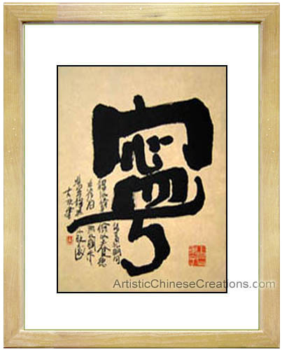 Framed Chinese Calligraphy - Tranquility, Asian Framed Art, Oriental ...