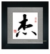 Professional Chinese Calligraphy Framed Art - Outstanding