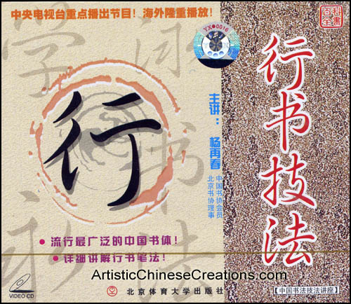 Learn Chinese Calligraphy - VCDs