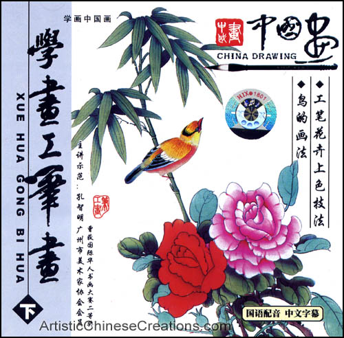 Learn Chinese Painting - VCDs