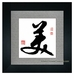 Professional Chinese Calligraphy Framed Art - Beauty #252