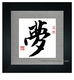 Professional Chinese Calligraphy Framed Art - Dream #251