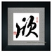Professional Chinese Calligraphy Framed Art - Joy #253
