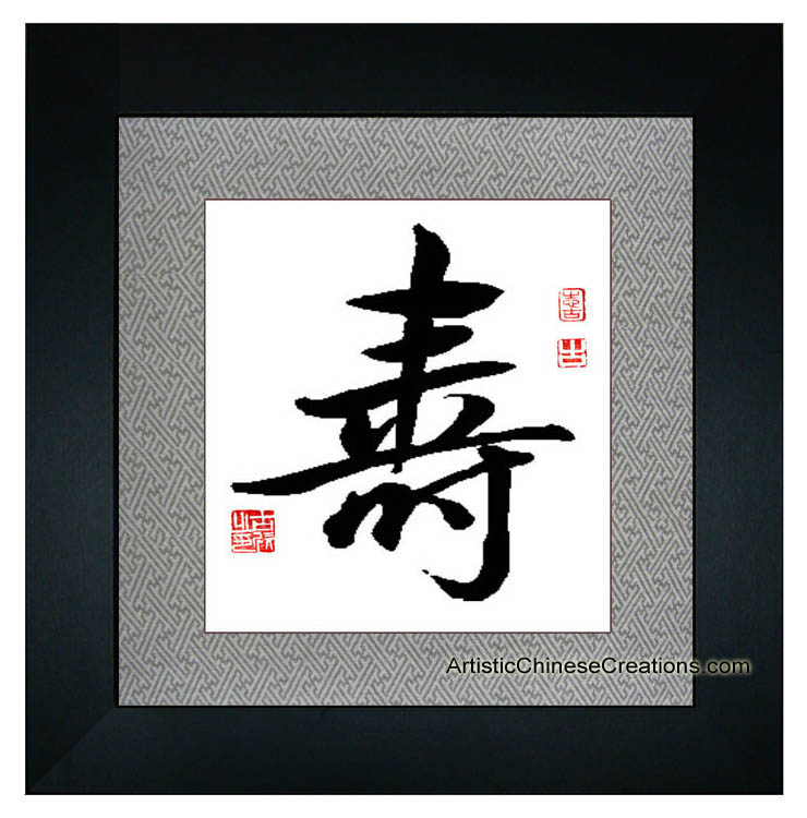 Professional Chinese Calligraphy Framed Art Longevity