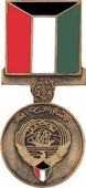 Kuwait Liberation Medal Pin