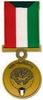 Liberation Of Kuwait Issued By The Emirate Of Kuwait