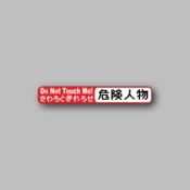 do not touch me - Racing Sticker - Vinyl Sticker