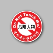 Do not touch - Racing Sticker - Vinyl Sticker
