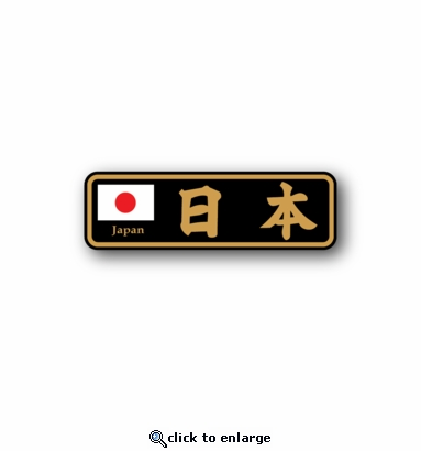 japan JDM - Racing Sticker - Vinyl Sticker