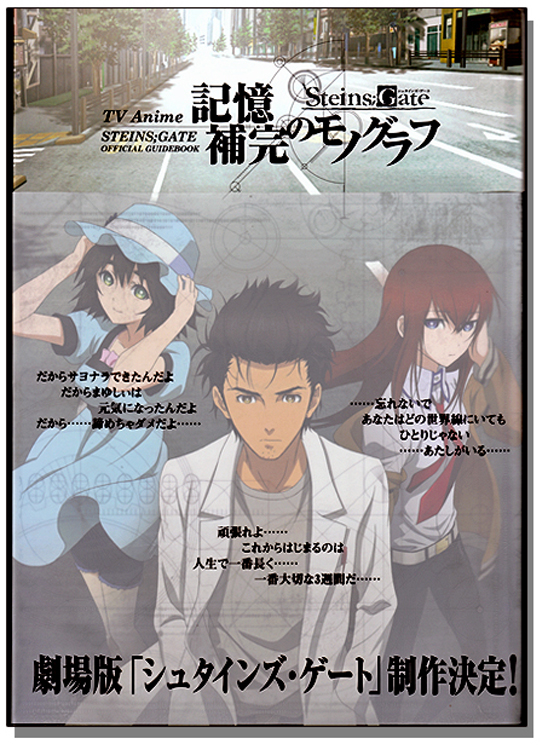 steins gate official tv anime guidebook anime books rh animebooks com Anime Clothes Drawings Anime People Coloring Guide