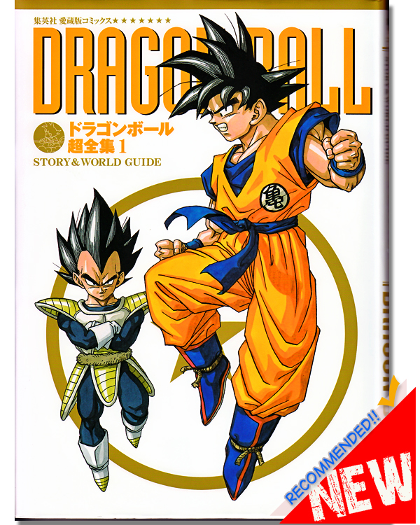 Image Official Guide Book Volume1 Jpg: Dragon Ball Story & World Guide Book Vol. 1