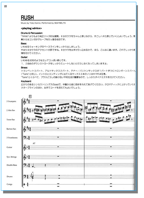 cowboy bebop ost band music score
