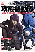 My Favorite Ghost in the Shell:Stand Alone Complex