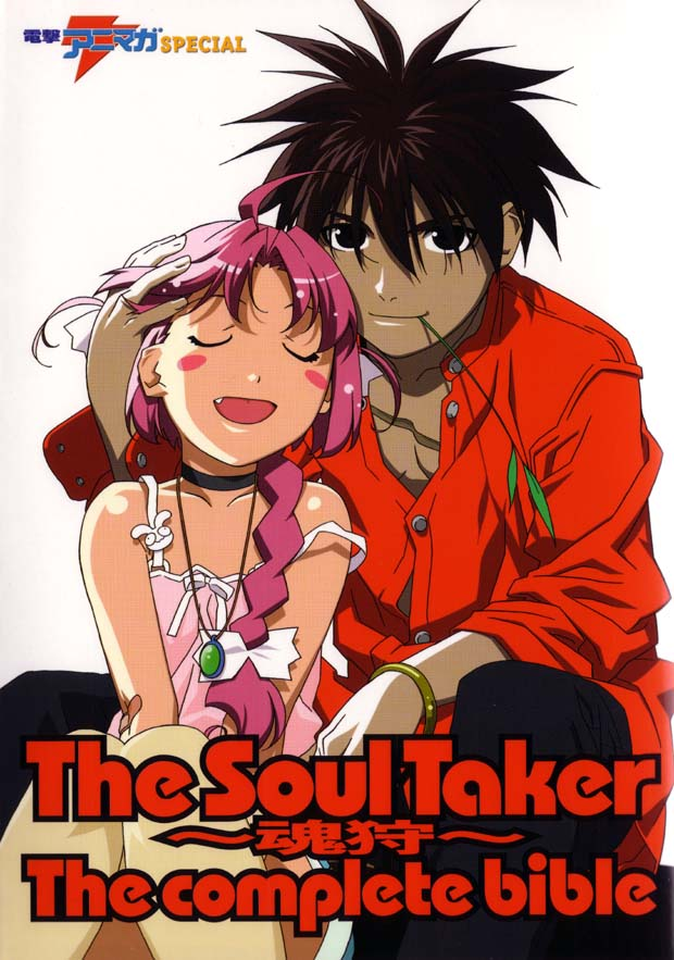 the soul taker - the complete bible