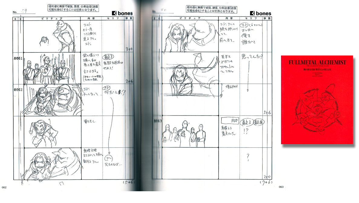 fullmetal alchemist the sacred star of milos dvd story boards set fullmetal alchemist the sacred star of milos dvd story boards set limited edition
