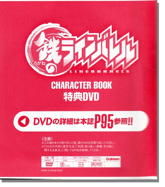 Linebarrels of Iron Character Book - Anime Books