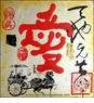 Chinese Calligraphy - Wall Plaques