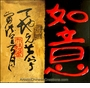 Chinese Calligraphy Wall Plaque - As You Wish #5