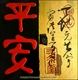 Chinese Calligraphy Wall Plaque - Peace & Serenity #3
