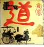 Chinese Calligraphy Wall Plaque - Taoism #29