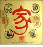 Chinese Calligraphy Wall Plaque - Home / Family #33
