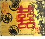 Chinese Calligraphy Wall Plaque - Double Happiness #53
