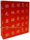 Chinese Silk Photo Album - Chinese Calligraphy Symbols #24