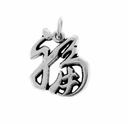 Luck Symbol Sterling Silver Charm
