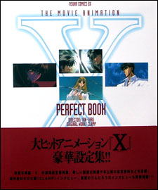 X PERFECT The Movie Animation art book NEW