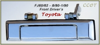 Door Handle - 1ea -  Chrome - F/Driver's/Left Side  - 8/80-1/90 - TOYOTA