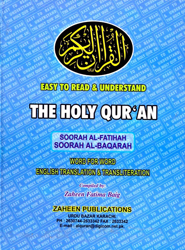 First 2 Surahs : Easy to Read and Understand the Holy Qur'an