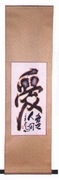 Wall Hanging   Chinese Character LOVE