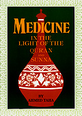 Medicine in the Light of the Qur'an & Sunna