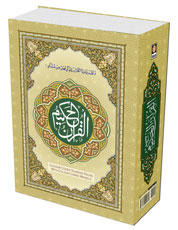 Holy Quran with Colour Coded Tajweed Rules and Manzils : English - Small Size