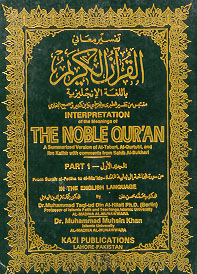 Noble Qur'an, Complete Tafsir 9 Vol. Set (Budget Print)