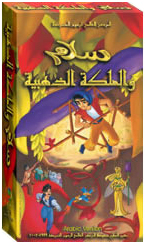 Salam and the Golden Queen (ARABIC VERSION) VHS