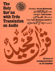 Tape - Zab Complete Qur'an with Urdu, 30 Vol.