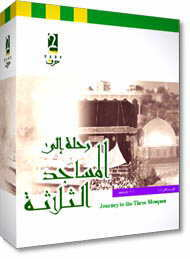 Journey to the Three Mosques (Software CD) ARABIC ONLY