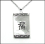 Mother of Pearl Necklace with Chinese Silver Blessing