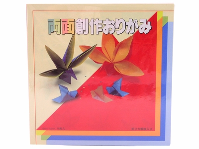 Six Inch Double Sided Origami Papers