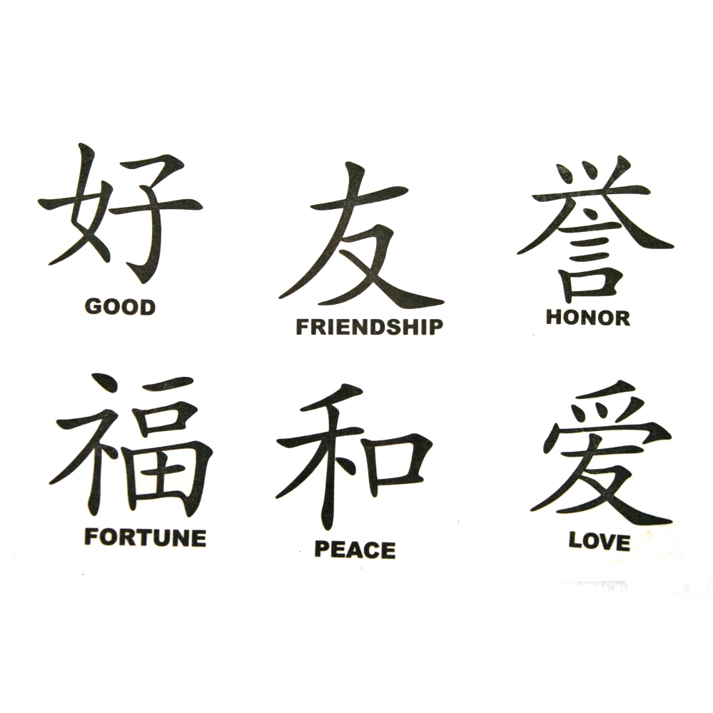 Chinese Writing Temporary Tattoos 49392002506 Ebay