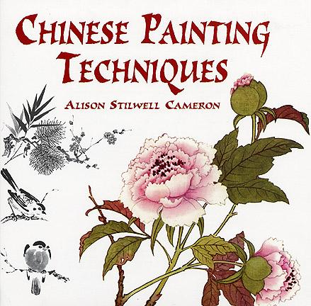 Chinese Painting Techniques (eBook)