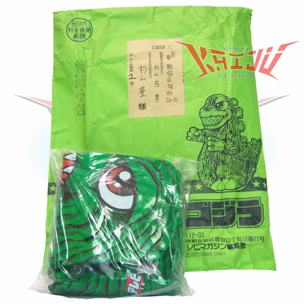 "Rare Japan ""TV Magazine"" Mail-Away Godzilla Inflatable Punching Bag Toy"