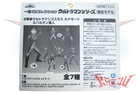 Banpresto 2001 Ultraman Cosmos Lunar Mode Vs. Baltan Sejin Set