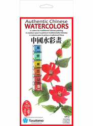 12 Color Chinese Watercolor Set
